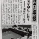 平成29年度 第1回若者サポート連絡協議会開催!